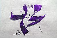 داستانهای کوتاه از پیامبر اکرم (ص) (31