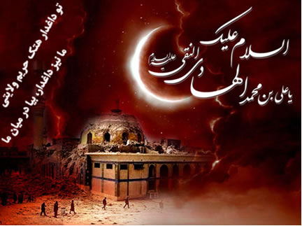 شهادت امام دهم حضرت هادی (ع) تسلیت . سیدعلی افشاری