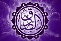 درس هایی آموزنده از زندگی امام صادق آل محمد(ص)