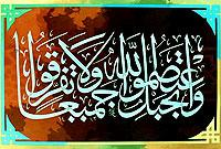 آرمان وحدت اسلامی (2)