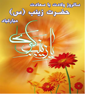 ولادت حضرت زینب سلام الله علیها مبارک . نوای دل
