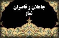 جاهلان و قاصران نماز
