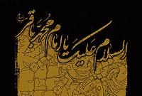 امام باقر (ع) و مبانى نظريه تشيع