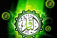 امام باقر (ع) و فرقه های منحرف عقیدتی