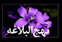 تهذيب و تربيت قرآني درسيره معصومين