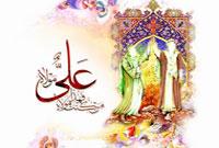 پیامک ( اس ام اس ) عید غدیر