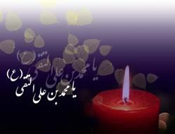 ıllı۩llı ابن الغریب ıllı۩llı ویژه نامه شهادت جواد الائمه علیه السلام