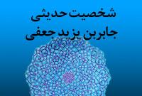 شخصيت حديثى جابر بن يزيد جعفى (1)