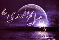 بشارت قرآن به دولت الهی آخر الزمان