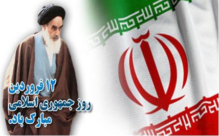 تبریک دوازدهم فروردین روز جمهوری اسلامی ایران