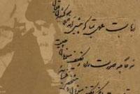 ابعاد فرهنگی امتیاز نامه تنباکو (1)