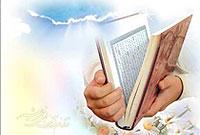 حضرت عیسی در قرآن کریم