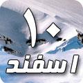 10 اسفند 1388 / 14 ربيع الاول 1431 / 1 مارس 2010