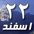 22 اسفند 1388 / 26 ربيع الاول 1431 / 13 مارس 2010
