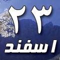 23 اسفند 1388 / 27 ربيع الاول 1431 / 14 مارس 2010