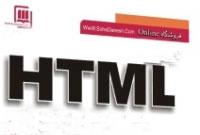آموزش گام به گام HTML (5)