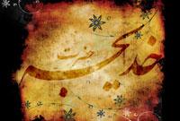 خدیجه (س) در قرآن