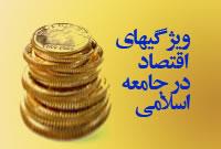 ويژگي هاي اقتصاد در جامعه اسوه ي اسلامي