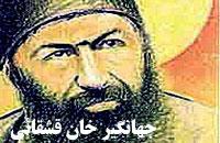 زندگی نامه ی حكیم جهانگیر خان قشقایی رحمت الله علیه(1)