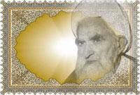 آیت الله شیخ محمد کوهستانی-رحمة الله علیه-
