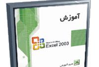 آموزش Excel (1)
