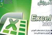 آموزش Excel (2)