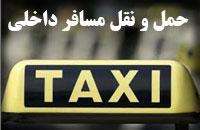 راهنمای درخواست تاسیس شرکت حمل و نقل مسافر داخلی