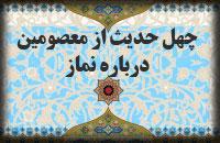 چهل حدیث از چهارده معصوم علیهم السلام درباره ی ویژگی های نماز(1)