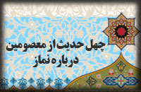چهل حدیث از چهارده معصوم علیهم السلام درباره ی ویژگیهای نماز(2)