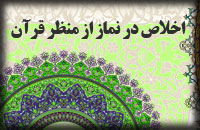 اخلاص در نماز از منظر قرآن