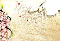 با امام باقر در سایه قرآن