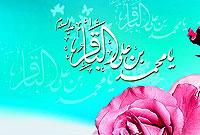 نیایشهایی از امام محمد باقر