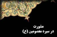 مشورت در سيره معصومين (عليهم السلام)