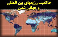 حاکميت رژيمهاي بين المللي و جهاني شدن( بررسي نظريات استفن کرزنر)