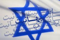 بهائیت و اسرائیل؛ پیوند دیرین (1)