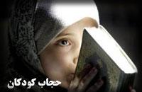ارزيابي مقوله ي «حجاب کودکان»