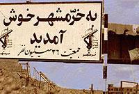 ناگفته هاى فتح خرمشهر