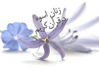 زنان اسوه در قرآن