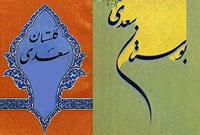 نکاتی درمورد بوستان و گلستان سعدی