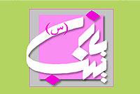 پرستار نهضت و انقلاب حسینى