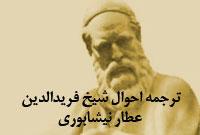 ترجمة احوال شيخ فريد الدّين عطّار نيشابوري