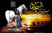نماز از دیدگاه امام سجاد ( علیه السلام )