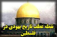 نقطه عطفهای تاریخ یهودی سازی فلسطین