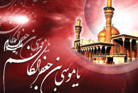 مرارت ها و شهادت امام کاظم علیه السلام