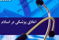 اخلاق پزشکی در اسلام (2)