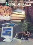 ماهنامه صنايع چوب و كاغذ و مبلمان