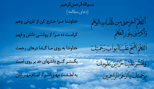 تمرکز حواس در قرآن و احادیث (چگونگی داشتن تمرکز از دیدگاه قـرآن و روایـات)