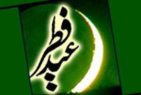 عید فطر در کلام رهبری