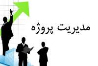 مدیریت پروژه ومهندسی مدیریت پروژه (1)