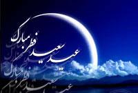 اعمال شب و روز عيد فطر